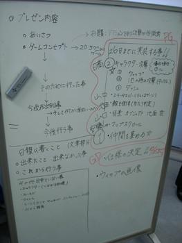 インターンシップ接触編取材_ホワイトボード.jpg