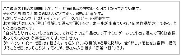 ゲームソフト部門_松山氏.jpg