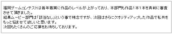 ゲームムービー部門_山倉氏.jpg