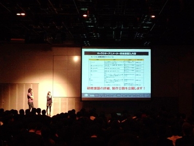 サイバーコネクトツー会社説明会2013[1].jpg