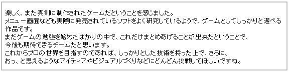 フロンティア大賞_日野氏コメント.jpg