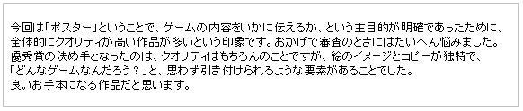 優秀賞(ポスター部門)_宮迫氏.jpg