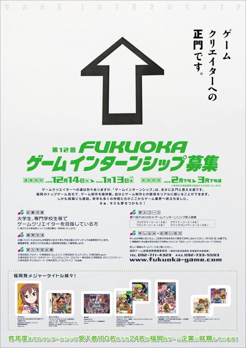 第12回FUKUOKAゲームインターンシップポスター.jpg