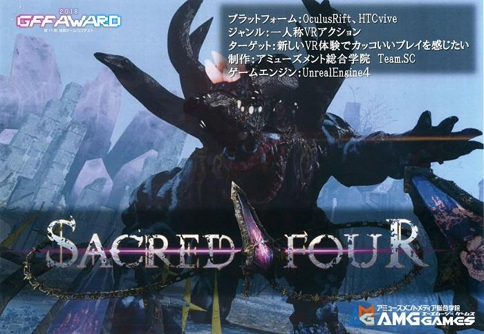 大賞 SACRED FOUR (1).jpg