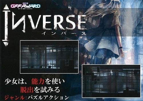 ゲームソフト部門優秀賞 INVERSE.jpg