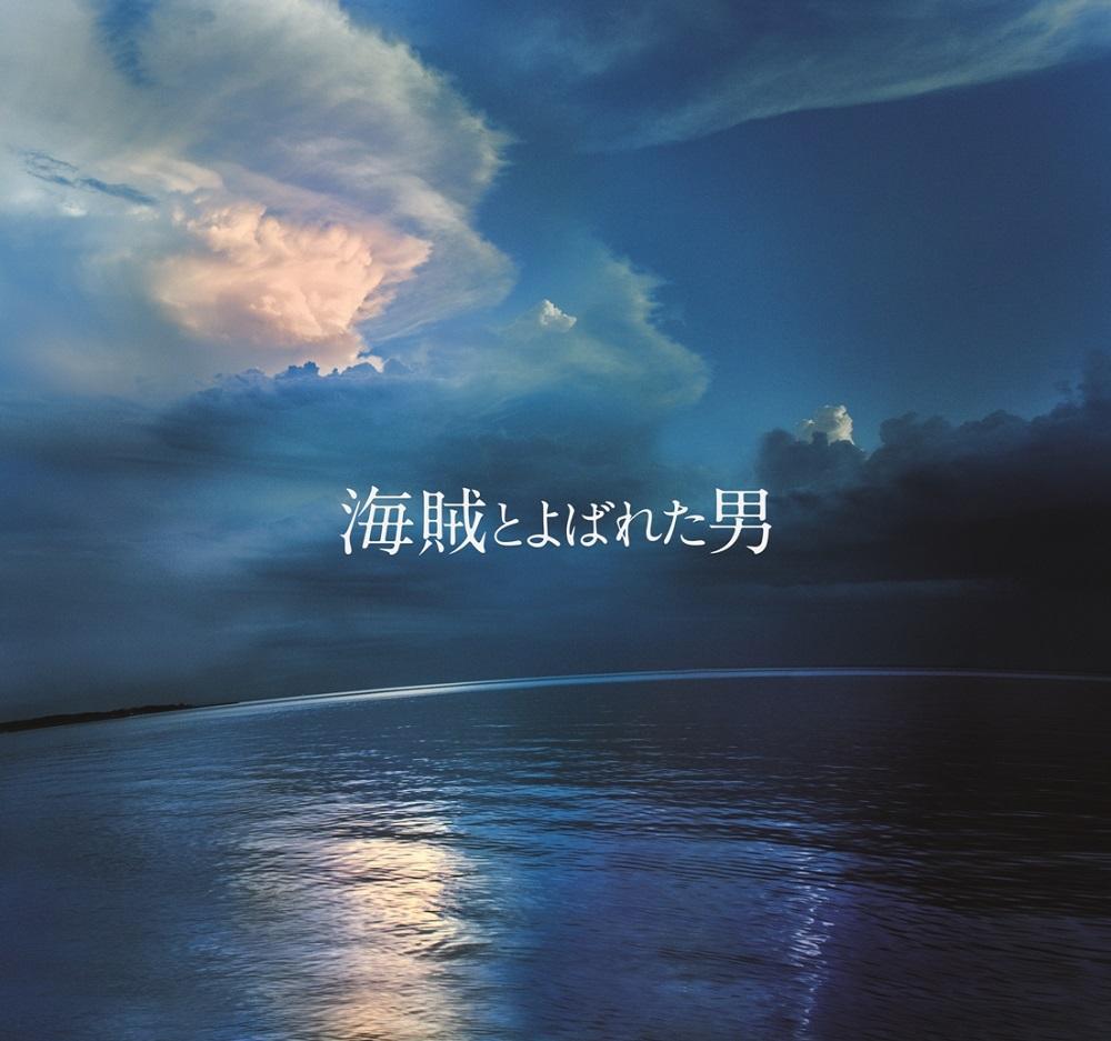 2海賊_web用.jpg