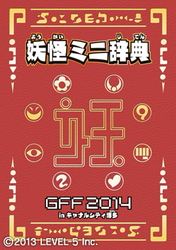 GFF2014妖怪ミニ辞典.jpg