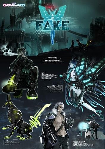 ゲームグラフィック・アート部門優秀賞 FAKE (3).jpg