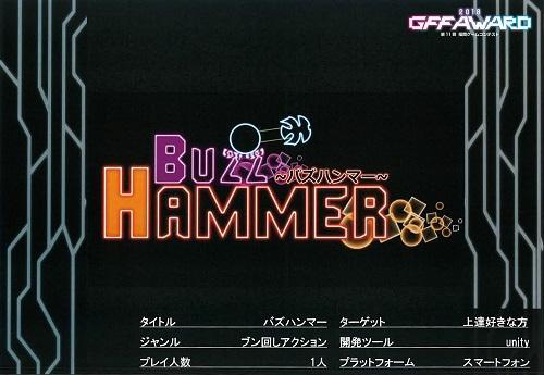 ゲームソフト部門優秀賞 BUZZ HAMMER (1).jpg