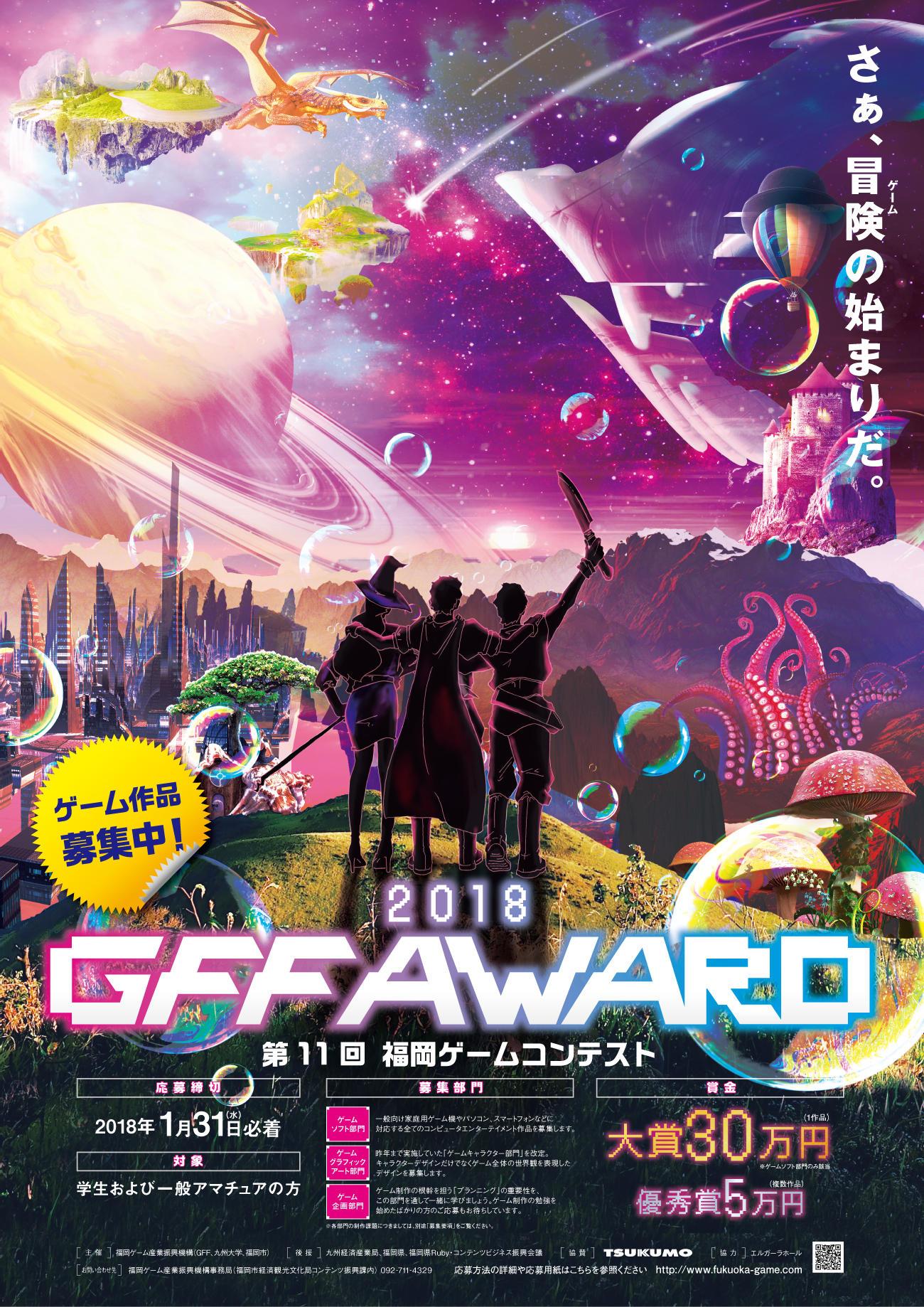 2018_GFFawardポスター.jpg
