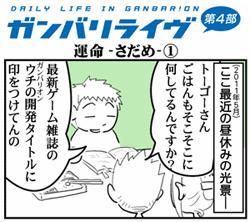 fresh_ganbarion_shiozaki3.jpg