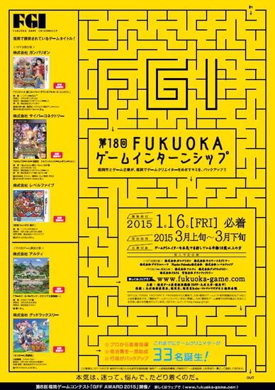 18thFukuokaゲームインターンシップ.jpg