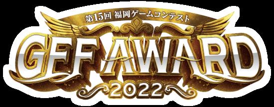 gffaward2022_logo.png