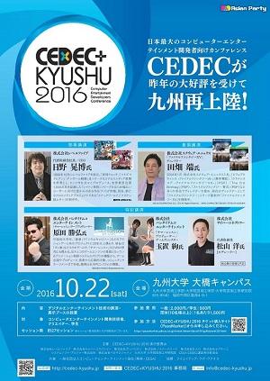 CEDEC+KYUSHU2016チラシ.jpg