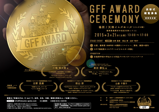 GFFAWARD2015表彰式.jpg
