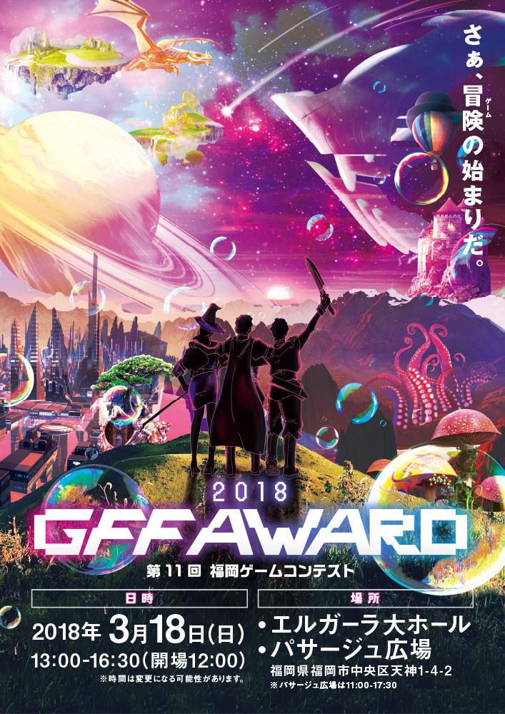 GFFAWARD2018.jpg