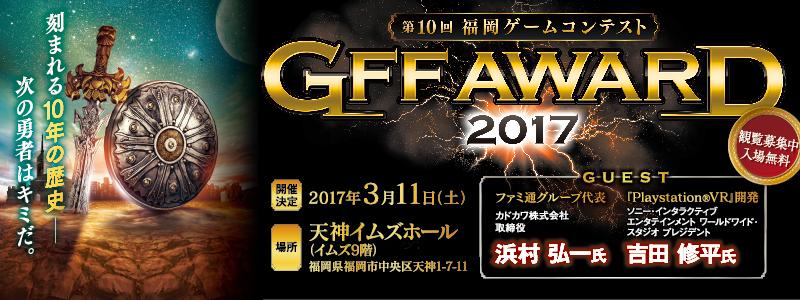 GFF_ゲームコンテスト_バナー_800_300.jpg