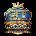 GFF AWARD 2019ロゴ500.pngのサムネイル画像