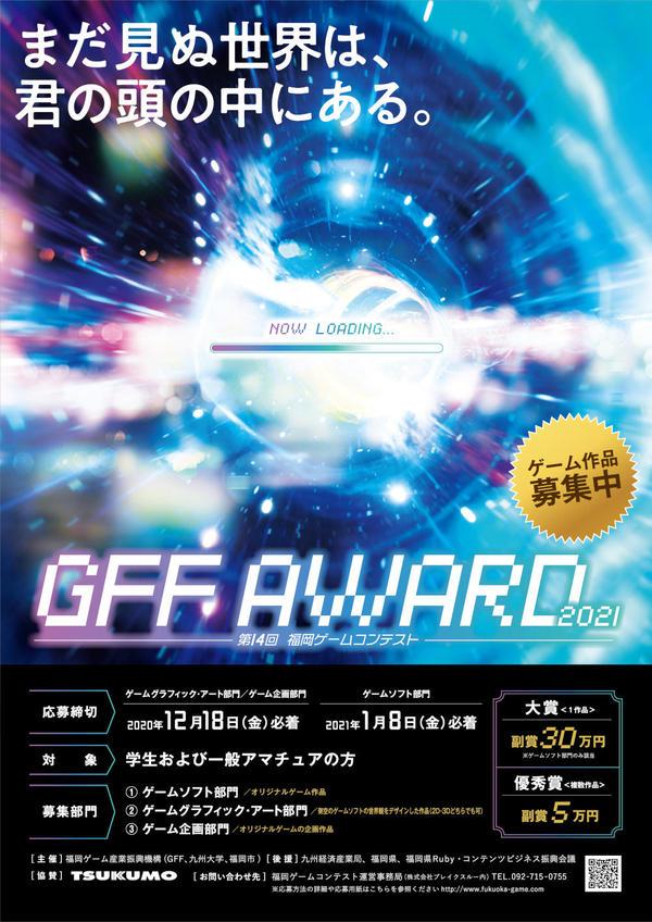 gff2021_poster.jpg