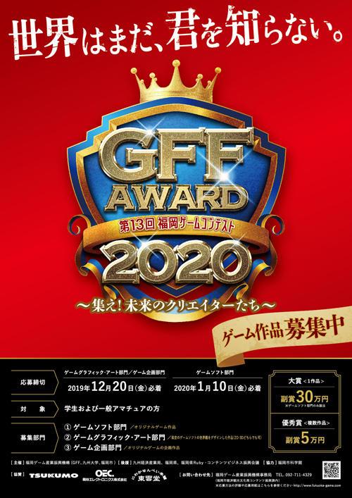 gff2020.jpg