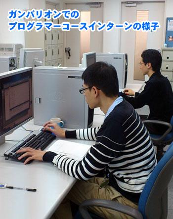 プログラマーインターンの様.jpg