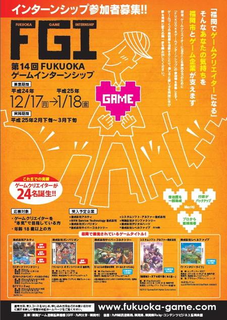 第14回FUKUOKAゲームインターンシップ画像[1].jpg