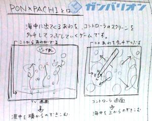 12ガンバリオン3[1].jpg