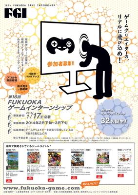 2014春サイバーコネクトツー野下さん1.jpg