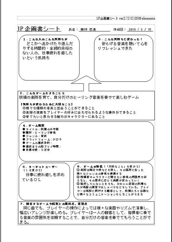 IB_エレメンツ_榊林氏3[1].jpg