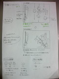 IB_CC2落合氏4[4].jpg