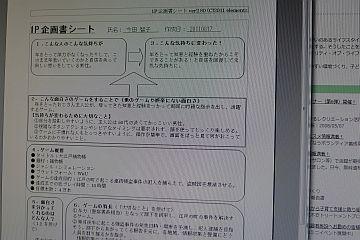 fgi2011s_ele今田氏3_3.jpg