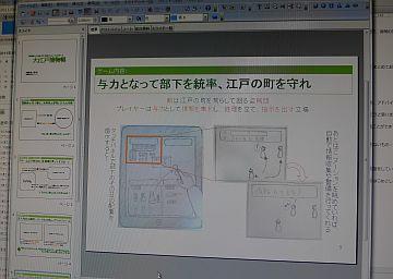 fgi2011s_ele今田氏4_2.jpg
