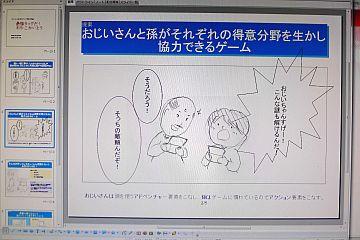 fgi2011s_ele山口氏4_1.jpg